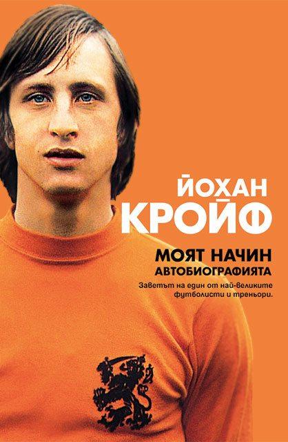 Johan Cruyff Bulgarian