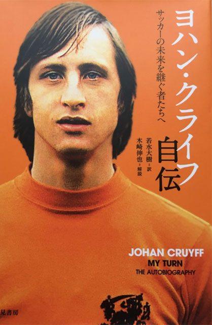 Johan Cruyff Japanese