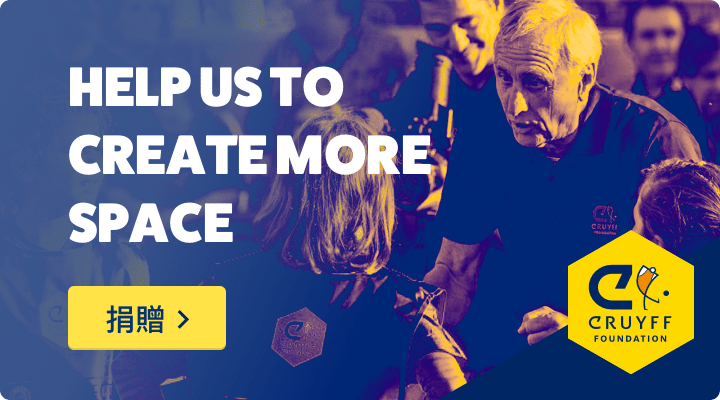 Help us to create more space - Cruyff Foundation